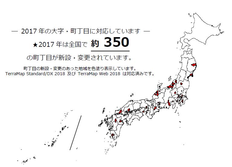 最新行政界/エリアマーケティング