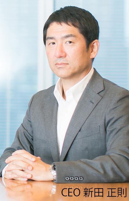 代表取締役 新田正則