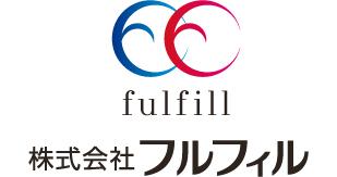 株式会社フルフィル