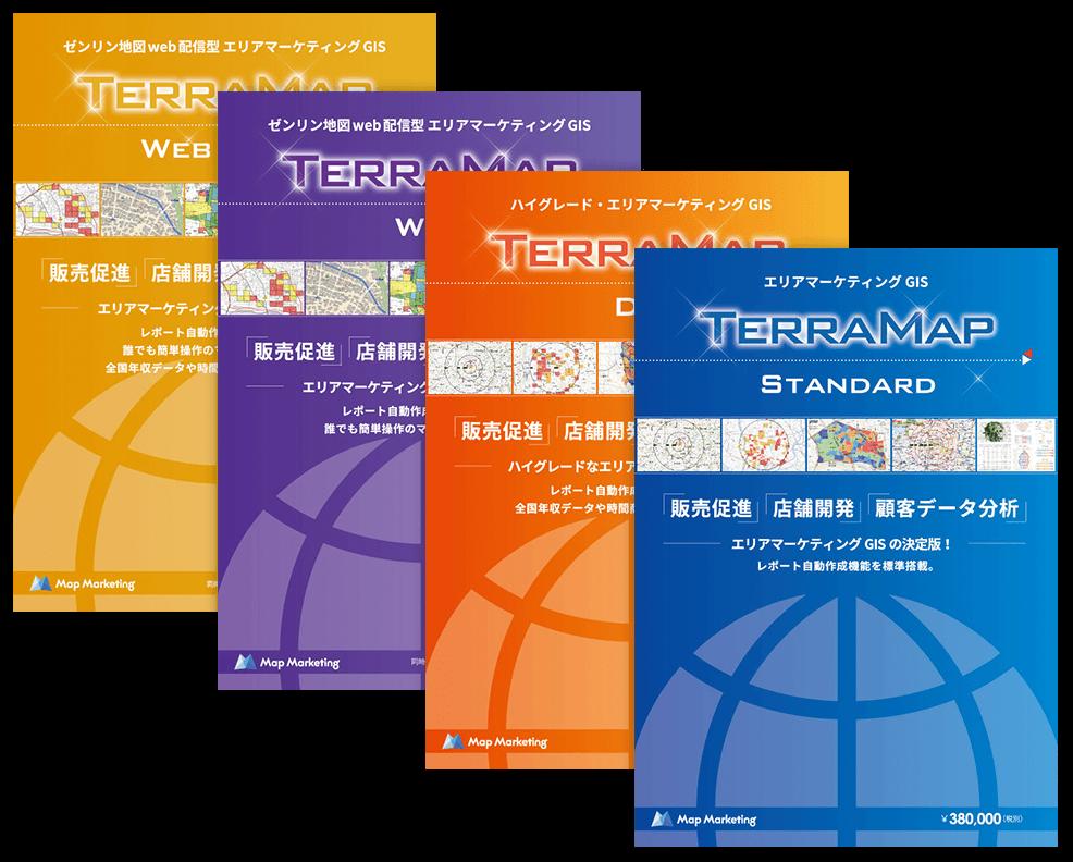 TerraMapシリーズ