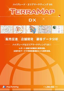 上位版お得なセット価格 一歩先ゆく商圏分析ソフトTerraMap DX