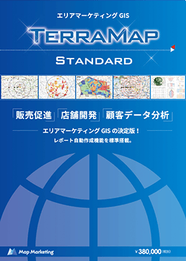 TerraMap Standard(テラマップ スタンダード)