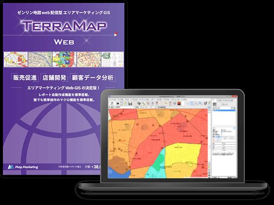 TerraMap Web(テラマップ ウェブ)