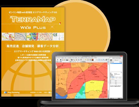 TerraMapWebPlus