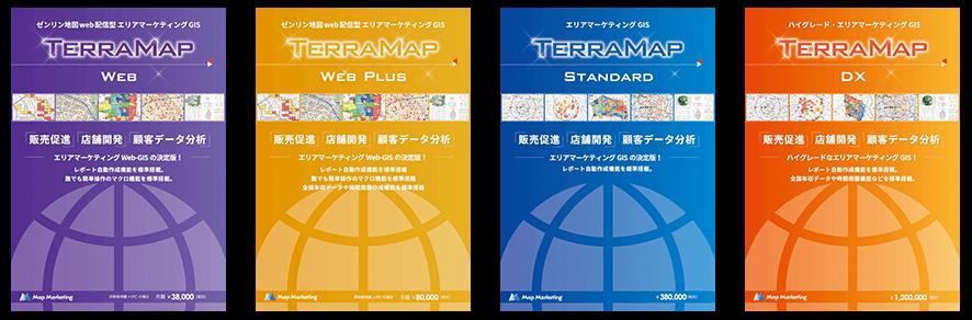 商圏分析ソフトのテラマップシリーズ