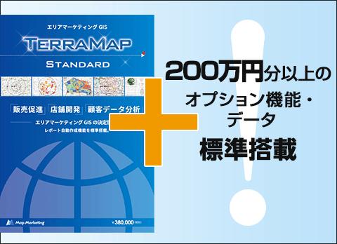 エリアマーケティング・商圏分析のTerraMap全機能搭載
