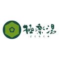 gokurakuyu_logo