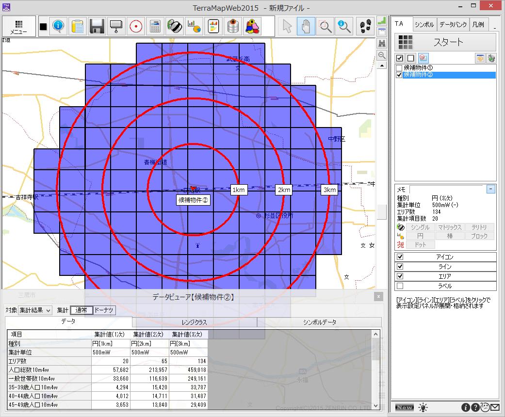 立地調査 画像1